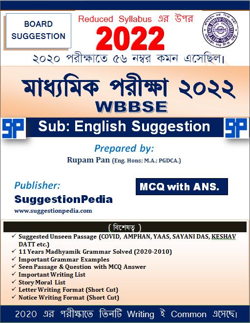 Madhyamik 2022 English suggestion download pdf