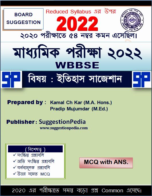 madhyamik 2022 history suggestion