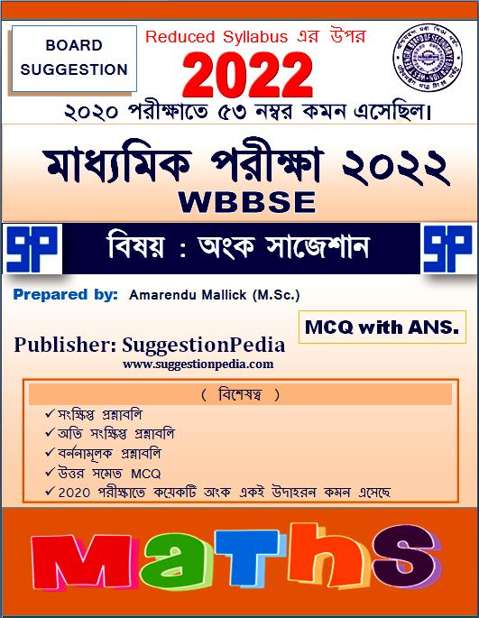 Madhyamik Mathematics Suggestion 2022