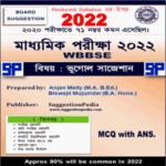 Madhyamik Geography Suggestion 2022 PDF Download-90%