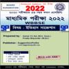 Madhyamik History Suggestion 2022 PDF Download-90%
