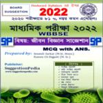 Madhyamik Life Science Suggestion 2022 PDF Download | 90%