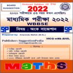 Madhyamik Mathematics Suggestion 2022 PDF Download | 80% Common