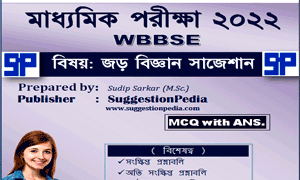 Madhyamik Physical Science Suggestion 2022 PDF Download | 90%